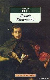 Петер Каменцинд - Гессе Герман