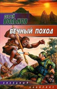 Вечный поход - Вольнов Сергей