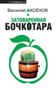 Затоваренная бочкотара - Аксенов Василий Павлович