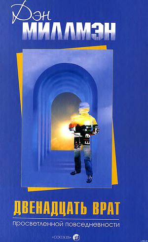 Двенадцать врат Просветленной повседневности - Миллмэн Дэн