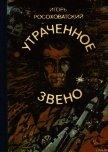 Утраченное звено (сборник) - Росоховатский Игорь Маркович