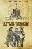 Алтын-Толобас - Акунин Борис