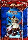 Пророчество льда - Рымжанов Тимур