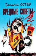 Вредные советы-2 - Остер Григорий Бенционович