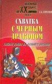 Схватка с черным драконом. Тайная война на Дальнем Востоке - Горбунов Евгений Александрович