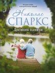 Дневник памяти - Спаркс Николас