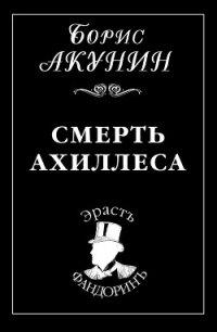 Смерть Ахиллеса - Акунин Борис