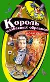 Король колбасных обрезков - Тронина Татьяна Михайловна
