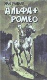 Альфа + Ромео (Повести и рассказы) - Раннап Яан Яанович