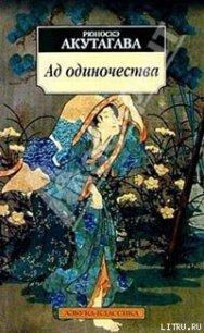 Ад одиночества - Акутагава Рюноскэ