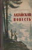 Алтайская повесть - Воронкова Любовь Федоровна