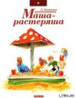 Маша-растеряша - Воронкова Любовь Федоровна