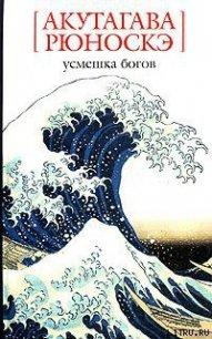 Десятииеновая бумажка - Акутагава Рюноскэ