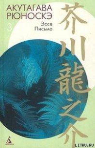 Из заметок «В связи с великим землетрясением» - Акутагава Рюноскэ