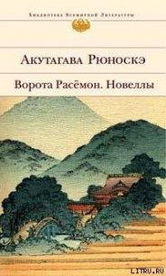 Из записок Ясукити - Акутагава Рюноскэ