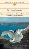 Удивительное путешествие Нильса Хольгерссона с дикими гусями по Швеции - Лагерлеф Сельма Оттилия Ловиса
