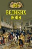 100 великих войн - Соколов Борис Вадимович
