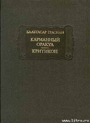 Карманный оракул - Грасиан Бальтасар