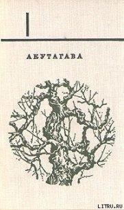 Mensura Zoili - Акутагава Рюноскэ