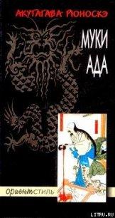 Муки ада - Акутагава Рюноскэ