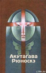 Нанкинский Христос - Акутагава Рюноскэ