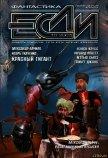 № 10 2007 г. - Журнал ЕСЛИ