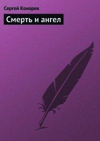 Смерть и ангел (СИ) - Конарев Сергей