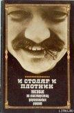 И столяр, и плотник - Греков И. Д.