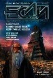 2007 № 08 - Журнал ЕСЛИ
