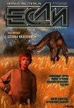 2007 № 11 - Журнал ЕСЛИ
