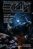 2007 № 12 - Журнал ЕСЛИ
