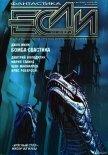 2005 № 10 - Журнал ЕСЛИ