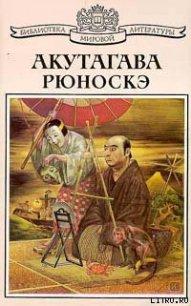 Повесть об отплате за добро - Акутагава Рюноскэ
