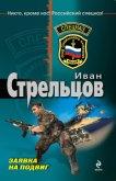 Заявка на подвиг - Стрельцов Иван Захарович