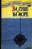 «На суше и на море» - 60. Фантастика - Васильев Михаил
