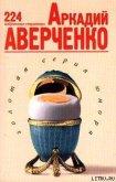 224 избранные страницы - Аверченко Аркадий Тимофеевич