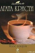 Черный кофе - Кристи Агата