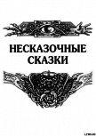 Несказочные сказки - Гуданец Николай Леонардович