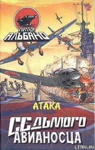 Атака седьмого авианосца - Альбано Питер