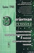 Элегантная вселенная (суперструны, скрытые размерности и поиски окончательной теории) - Грин Брайан