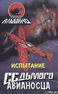 Испытание седьмого авианосца - Альбано Питер