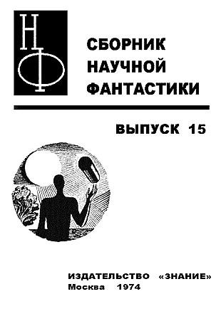 НФ: Альманах научной фантастики. Выпуск 15 - i_001.jpg