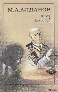 Астролог - Алданов Марк Александрович