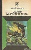 Сестра морского льва - Иванов Юрий Николаевич