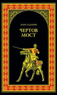 Чертов мост - Алданов Марк Александрович