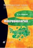 Микробиология: словарь терминов - Фирсов Николай Николаевич