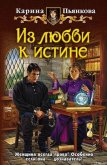 Из любви к истине - Пьянкова Карина Сергеевна
