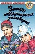 Серия книг Команда Отчаянных