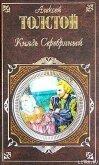 И зовут друг друга журавли - Толстой Алексей Константинович