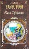 Душистые ветки акации белой - Толстой Алексей Константинович